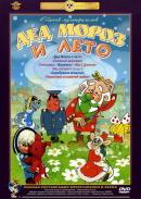Смотреть фильм Дед Мороз и лето онлайн на Кинопод бесплатно