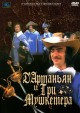 Смотреть фильм Д`Артаньян и три мушкетера онлайн на Кинопод бесплатно