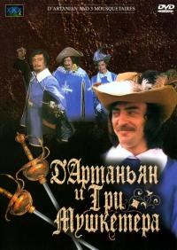 Смотреть Д`Артаньян и три мушкетера онлайн на Кинопод бесплатно