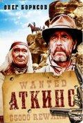 Смотреть Аткинс онлайн на Кинопод бесплатно