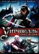 Смотреть фильм Уитчвилль: Город ведьм онлайн на Кинопод бесплатно