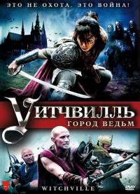 Смотреть Уитчвилль: Город ведьм онлайн на Кинопод бесплатно