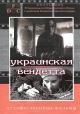 Смотреть фильм Украинская вендетта онлайн на Кинопод бесплатно