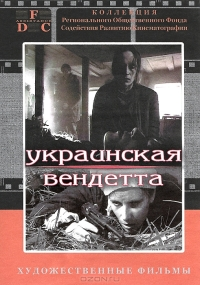 Смотреть Украинская вендетта онлайн на Кинопод бесплатно