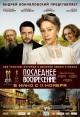 Смотреть фильм Последнее воскресение онлайн на Кинопод бесплатно