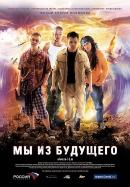Смотреть фильм Мы из будущего онлайн на KinoPod.ru бесплатно