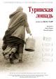 Смотреть фильм Туринская лошадь онлайн на Кинопод бесплатно