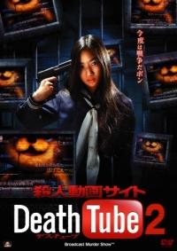 Смотреть Смерть онлайн 2 онлайн на Кинопод бесплатно