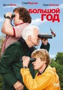 Смотреть фильм Большой год онлайн на KinoPod.ru платно