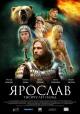 Смотреть фильм Ярослав. Тысячу лет назад онлайн на Кинопод бесплатно