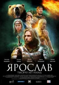 Смотреть Ярослав. Тысячу лет назад онлайн на Кинопод бесплатно