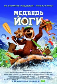 Смотреть Медведь Йоги онлайн на Кинопод бесплатно