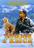 Смотреть Томми и Кыся онлайн на Кинопод бесплатно