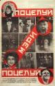 Смотреть фильм Поцелуй Мэри Пикфорд онлайн на Кинопод бесплатно