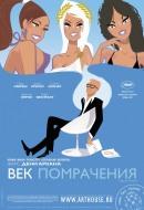 Смотреть фильм Век помрачения онлайн на KinoPod.ru платно