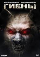 Смотреть фильм Гиены онлайн на KinoPod.ru бесплатно