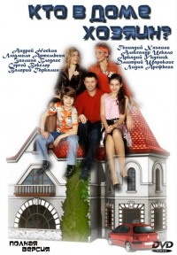 Смотреть Кто в доме хозяин? онлайн на Кинопод бесплатно