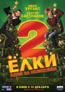 Смотреть фильм Ёлки 2 онлайн на Кинопод бесплатно