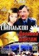 Смотреть фильм Смальков. Двойной шантаж онлайн на Кинопод бесплатно