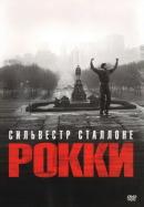 Смотреть фильм Рокки онлайн на Кинопод бесплатно