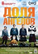 Смотреть фильм Доля ангелов онлайн на Кинопод бесплатно