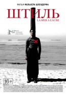 Смотреть фильм Штиль онлайн на Кинопод бесплатно
