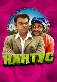 Смотреть Кактус онлайн на Кинопод бесплатно