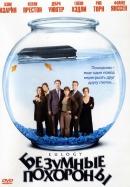 Смотреть фильм Безумные похороны онлайн на KinoPod.ru бесплатно