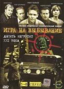 Смотреть фильм Игра на выбывание онлайн на KinoPod.ru бесплатно