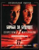 Смотреть фильм Секретные материалы: Борьба за будущее онлайн на KinoPod.ru платно