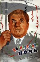 Смотреть фильм Карнавальная ночь онлайн на KinoPod.ru бесплатно