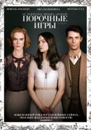 Смотреть фильм Порочные игры онлайн на KinoPod.ru платно