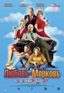 Смотреть фильм Любовь-морковь 3 онлайн на Кинопод бесплатно