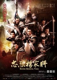 Смотреть Спасти генерала Яна онлайн на Кинопод бесплатно
