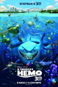 Смотреть В поисках Немо онлайн на Кинопод бесплатно