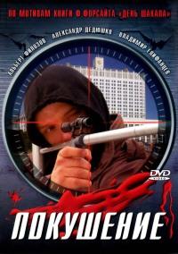 Смотреть Сармат 2: Покушение онлайн на KinoPod.ru бесплатно