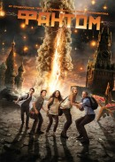 Смотреть фильм Фантом онлайн на KinoPod.ru платно