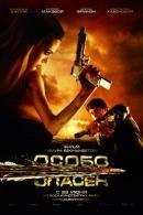 Смотреть фильм Особо опасен онлайн на KinoPod.ru платно