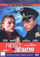 Смотреть фильм Небо и земля онлайн на Кинопод бесплатно