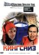 Смотреть фильм Кингсайз онлайн на Кинопод бесплатно