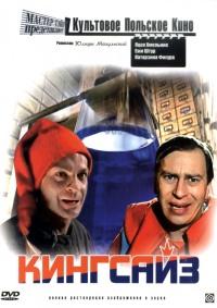 Смотреть Кингсайз онлайн на Кинопод бесплатно