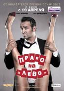Смотреть фильм Право на «лево» онлайн на KinoPod.ru бесплатно