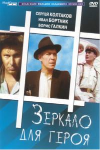 Смотреть Зеркало для героя онлайн на KinoPod.ru бесплатно