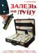 Смотреть фильм Залезь на Луну онлайн на KinoPod.ru бесплатно