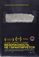 Смотреть фильм Безопасность не гарантируется онлайн на Кинопод бесплатно