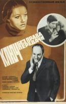 Смотреть фильм Ключ без права передачи онлайн на KinoPod.ru бесплатно