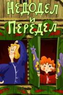 Смотреть фильм Недодел и передел онлайн на Кинопод бесплатно