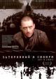 Смотреть фильм Затерянный в Сибири онлайн на Кинопод бесплатно