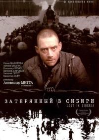 Смотреть Затерянный в Сибири онлайн на Кинопод бесплатно