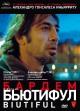 Смотреть фильм Бьютифул онлайн на Кинопод бесплатно